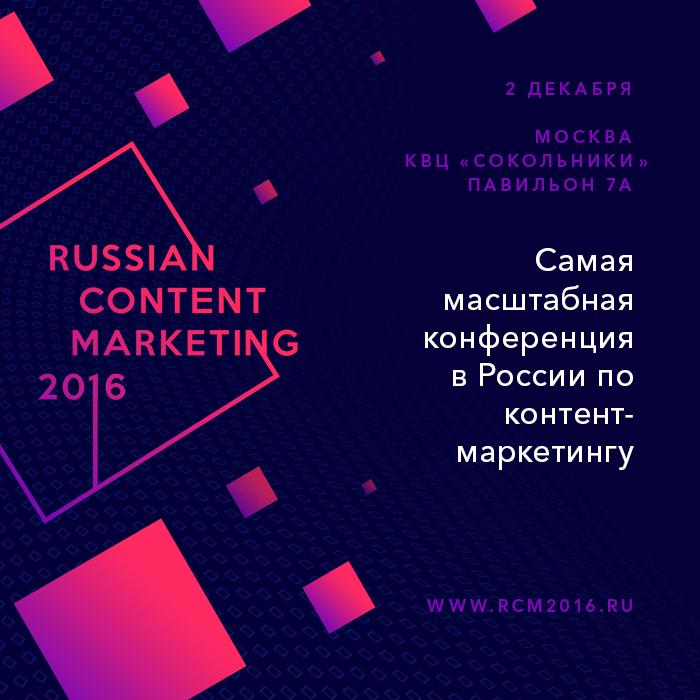 2 декабря в Москве пройдёт конференция по контент-маркетингу Russian Content Marketing 2016