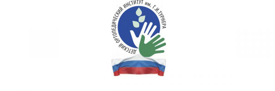 XI Всероссийский cъезд травматологов-ортопедов
