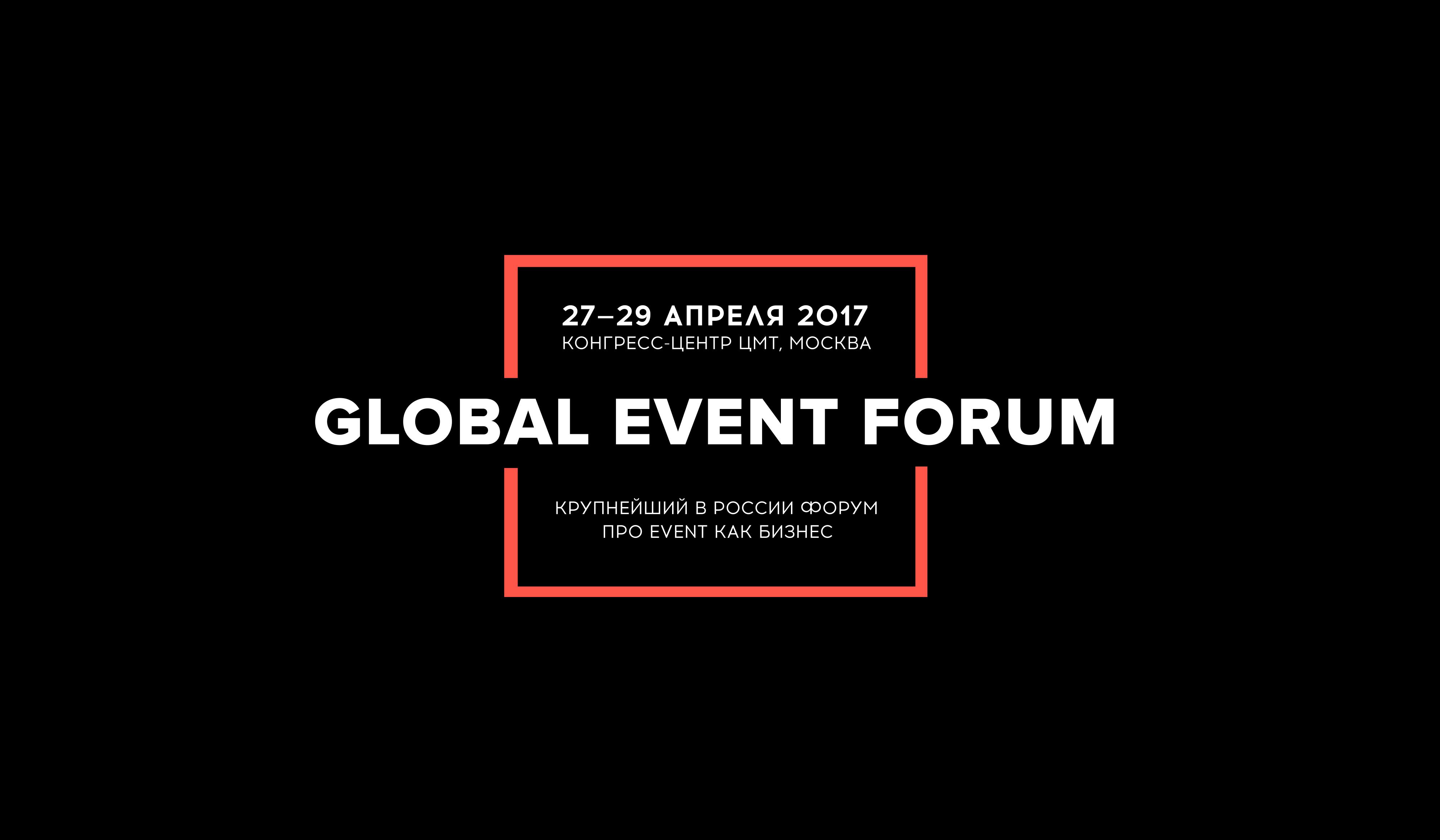 Международное агентство конгрессного обслуживание МАКО поддержит Global Event Forum 2017