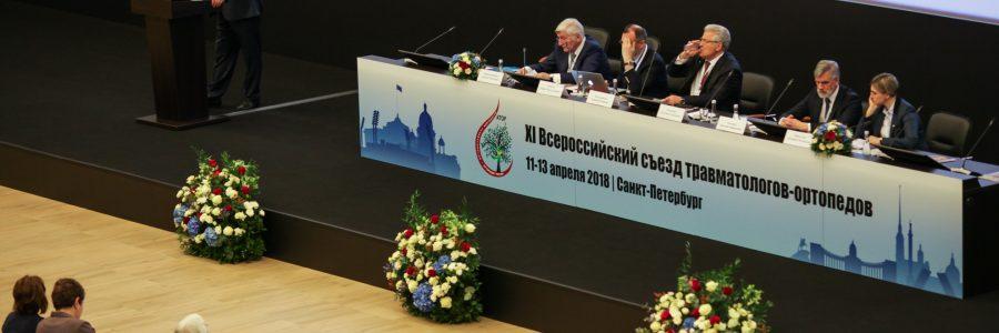 XI All-Russian congress of traumatologists and orthopedists