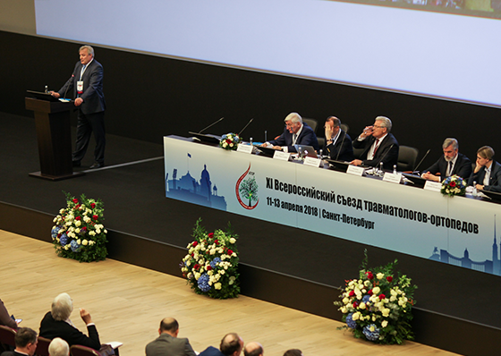 XI Всероссийский съезд травматологов-ортопедов
