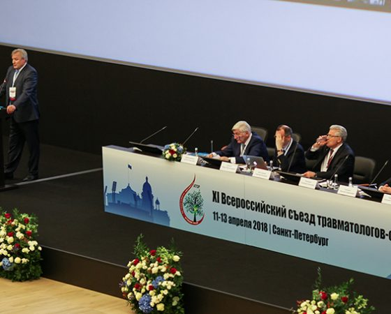 XI All-Russian congress of traumatologists-orthopedists