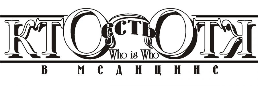 XI Всероссийский съезд травматологов-ортопедов соберёт профессионалов высочайшего уровня
