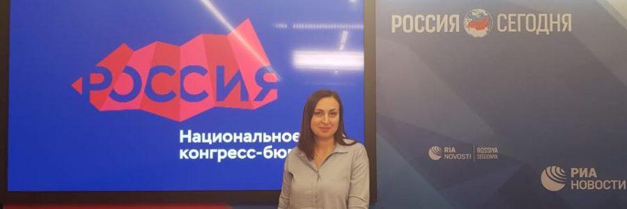 Светлана Плиева, руководитель секции «Менеджмент мероприятий» приняла участие в пресс-конференции посвящённой итогам первого года работы Национального конгресс-бюро