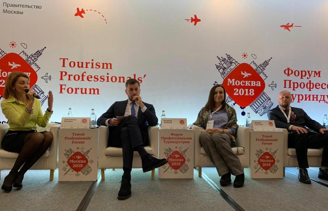 Светлана Плиева приняла участие в Панельной дискуссии: Москва как центр притяжения для деловых мероприятий, проходившей в рамках Форума Профессионалов Туриндустрии